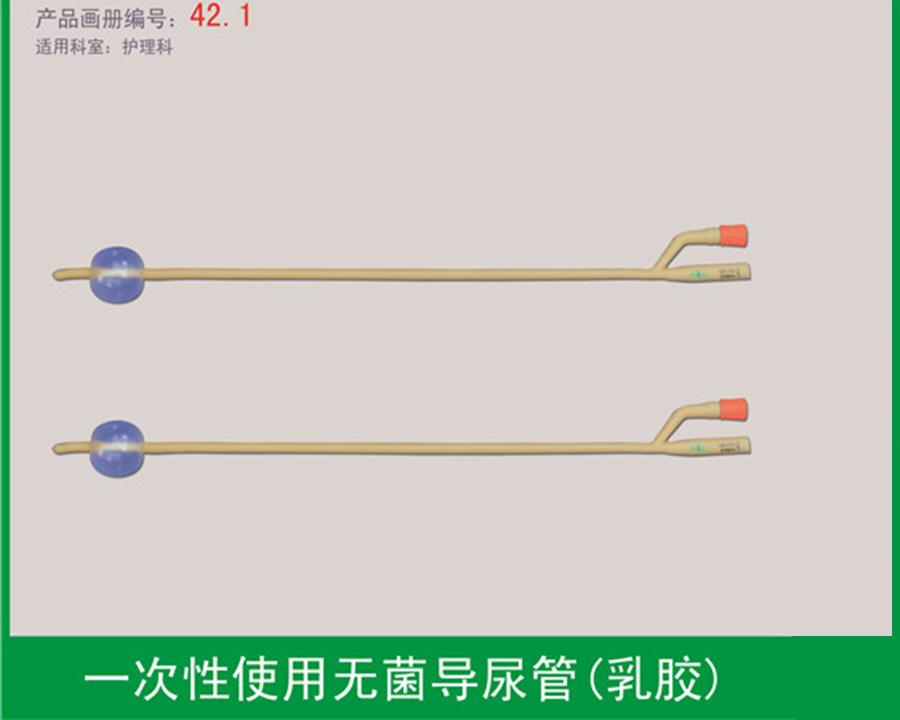 无菌导尿管(乳胶导尿管)