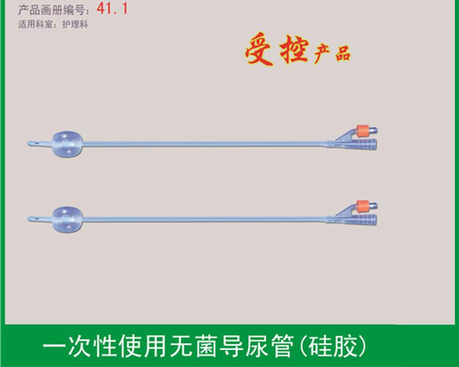 无菌导尿管(硅胶导尿管)