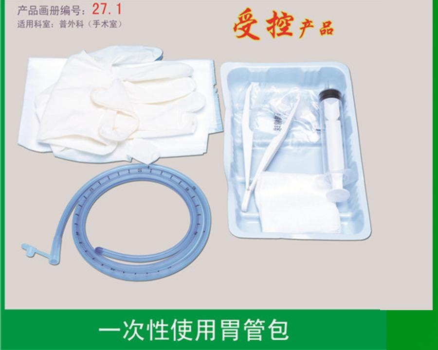 胃管包(硅胶胃管带显影)