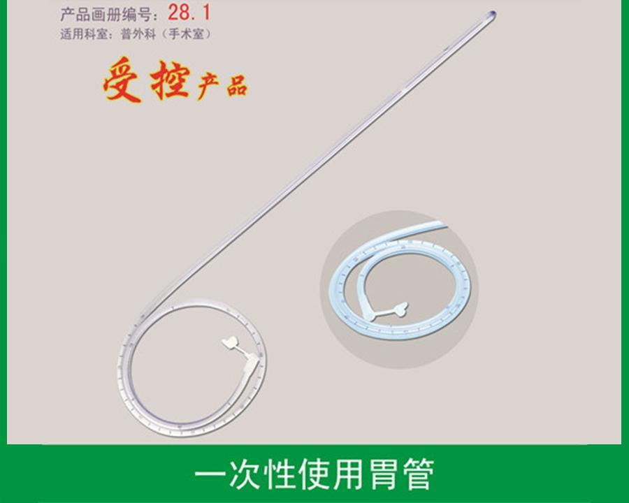 硅胶胃管(带显影线)