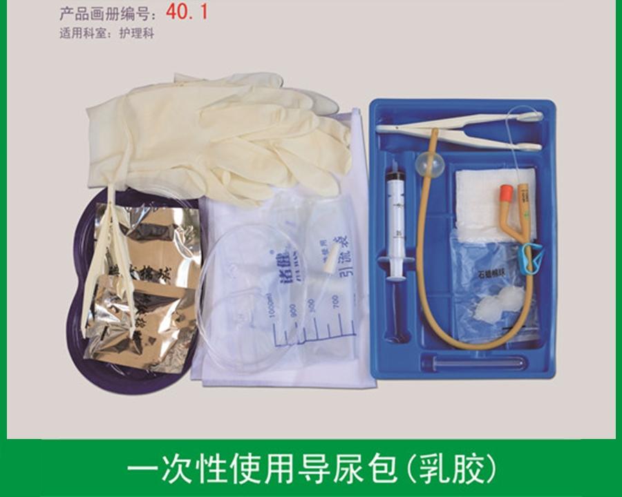 导尿包(乳胶导尿管)