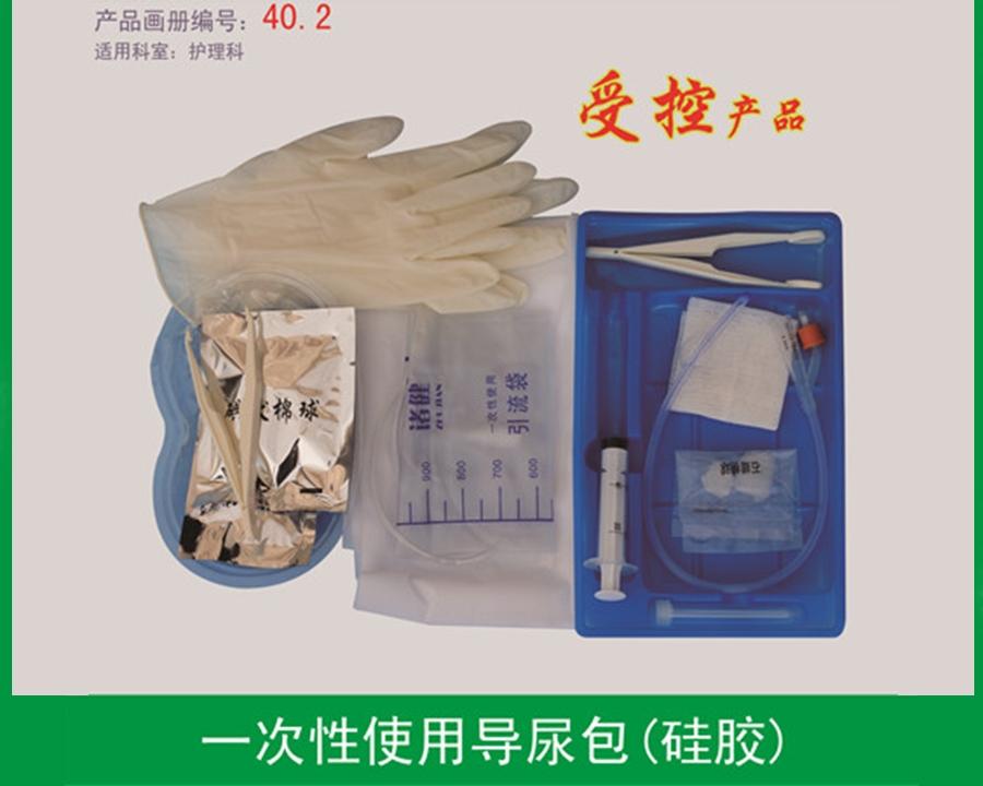 导尿包(硅胶导尿管)