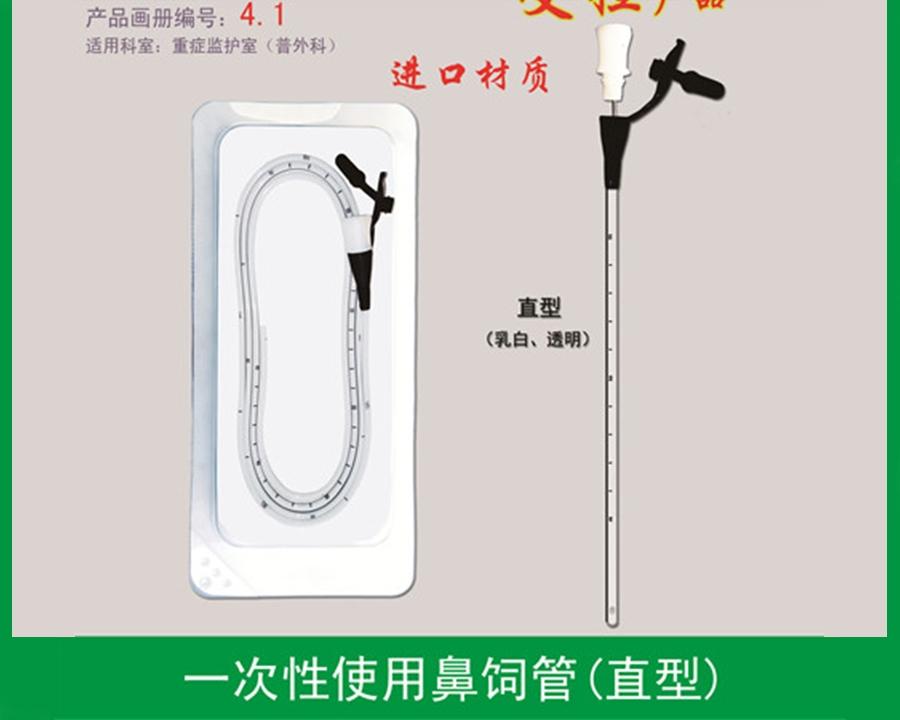 鼻饲管(直型)